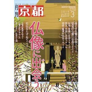 月刊 京都 2019年 03月号|honyaclubbook