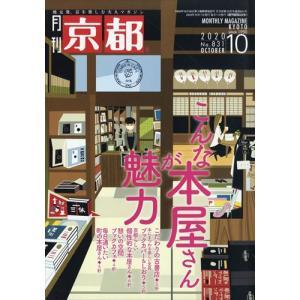 月刊 京都 2020年 10月号
