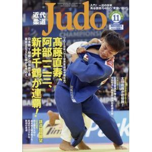 近代柔道 (Judo) 2018年 11月号|honyaclubbook