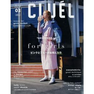 CLUEL(クルーエル) 2019年 03月号|honyaclubbook
