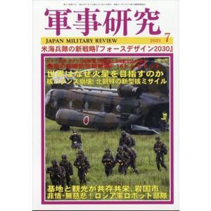 軍事研究 2021年 07月号
