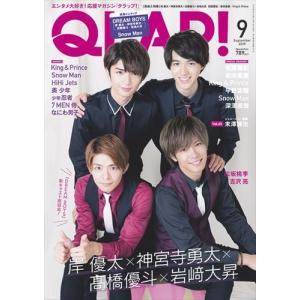 QLAP! (クラップ) 2019年 09月号