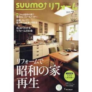 出版社名:リクルート 発行年月:20190516 雑誌コード:03269 キーワード:スーモリフォー...