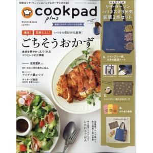 cookpad plus (クックパッドプラス) 2020年 01月号