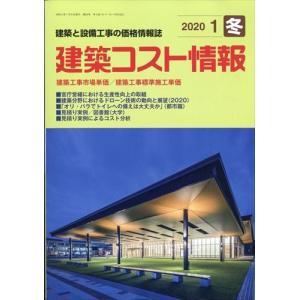 建築コスト情報 2020年 01月号