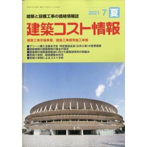建築コスト情報 2021年 07月号