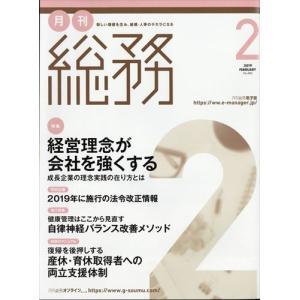 月刊 総務 2019年 02月号|honyaclubbook