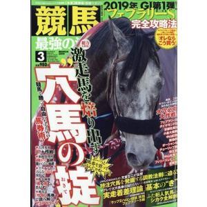 競馬最強の法則 2019年 03月号 honyaclubbook