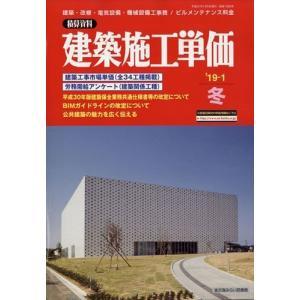 建築施工単価 2019年 01月号 honyaclubbook