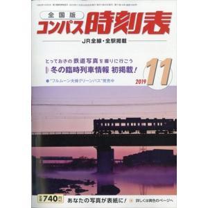 出版社名:交通新聞社 発行年月:20191025 雑誌コード:03841 キーワード:ゼンコクバンコ...