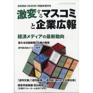 ZAITEN増刊 激変するマスコミと企業広報 2020年 01月号