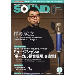 SOUND DESIGNER (サウンドデザイナー) 2019年 03月号|honyaclubbook