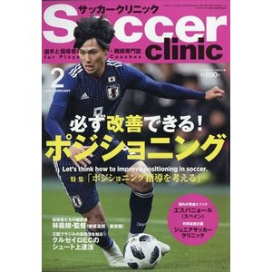 Soccer clinic (サッカークリニック) 2019年 02月号|honyaclubbook