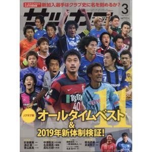 月刊サッカーマガジン 2019年 03月号|honyaclubbook