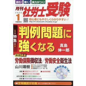 月刊 社労士受験 2020年 01月号