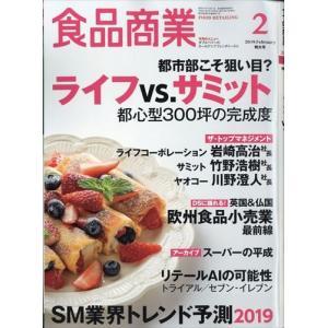 食品商業 2019年 02月号|honyaclubbook