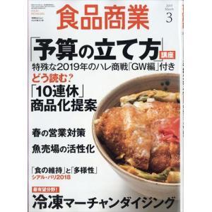 食品商業 2019年 03月号 honyaclubbook