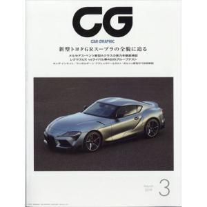 CG (カーグラフィック) 2019年 03月号|honyaclubbook