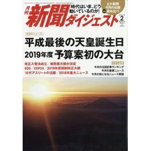 新聞ダイジェスト 2019年 02月号|honyaclubbook