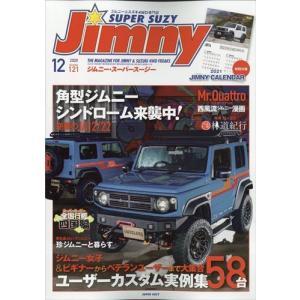 Jimny SUPER SUZY (ジムニースーパースージー) 2020年