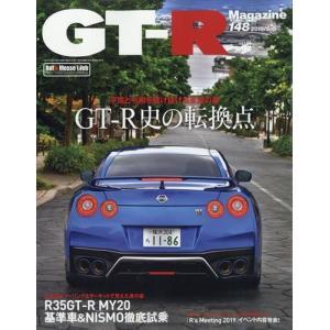 GT‐R Magazine (ジーティーアールマガジン) 2019年 09月