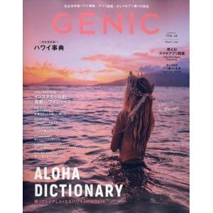 GENIC (ジェニック) 2018年 11月号|honyaclubbook