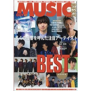 MUSIQ? SPECIAL OUT of MUSIC (ミュージッキュース|honyaclubbook