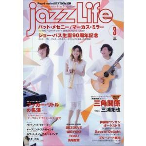 jazz Life (ジャズライフ) 2019年 03月号|honyaclubbook