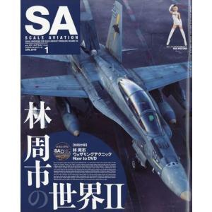 SCALE AVIATION (スケールアヴィエーション) 2019年 01 honyaclubbook