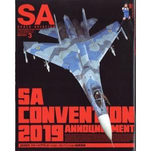 SCALE AVIATION (スケールアヴィエーション) 2019年 03 honyaclubbook