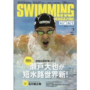 SWIMMING MAGAZINE (スイミング・マガジン) 2019年 0|honyaclubbook