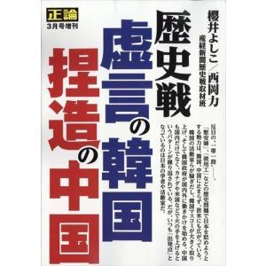 正論増刊 歴史戦 虚言の韓国・捏造の中国 2019年 03月号|honyaclubbook