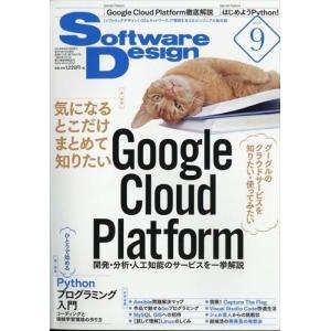 Software Design (ソフトウェア デザイン) 2019年 09
