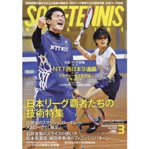 SOFT TENNIS MAGAZINE (ソフトテニス・マガジン) 201|honyaclubbook