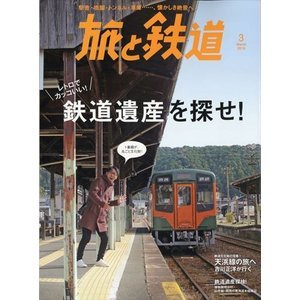 旅と鉄道 2019年 03月号 honyaclubbook