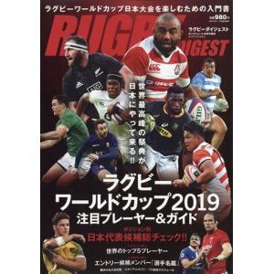 ダンクシュート増刊 ラグビーワールドカップ2019日本大会注目プレーヤー&ガ