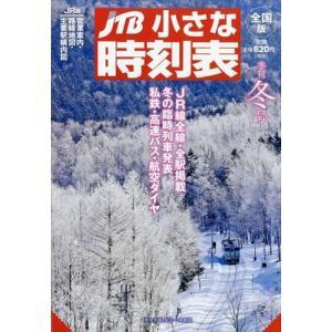 JTB小さな時刻表 2018年 12月号|honyaclubbook
