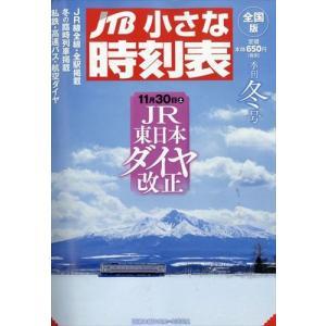 JTB小さな時刻表 2019年 12月号