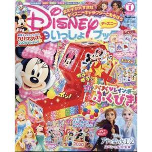 ディズニーといっしょブック 2020年 01月号