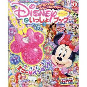 ディズニーといっしょブック 2019年 01月号|honyaclubbook