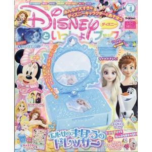 ディズニーといっしょブック 2021年 04月号