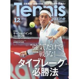 Tennis Magazine (テニスマガジン) 2018年 12月号 honyaclubbook