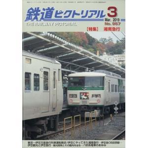 鉄道ピクトリアル 2019年 03月号|honyaclubbook
