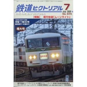 鉄道ピクトリアル 2020年 07月号