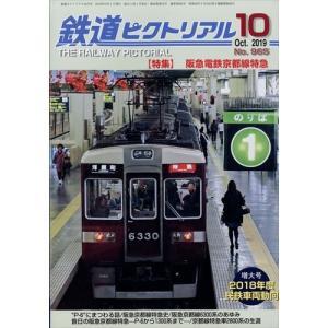 鉄道ピクトリアル 2019年 10月号