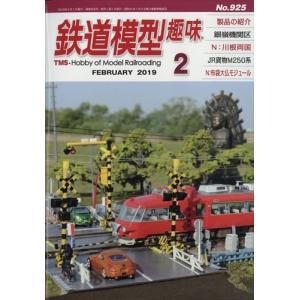 鉄道模型趣味 2019年 02月号|honyaclubbook