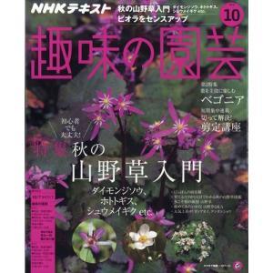 NHK 趣味の園芸 2018年 10月号|honyaclubbook