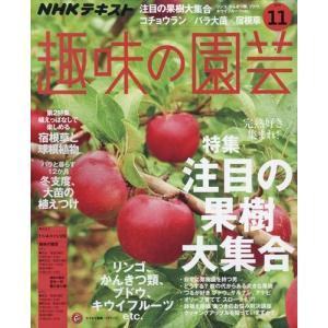 NHK 趣味の園芸 2018年 11月号 honyaclubbook