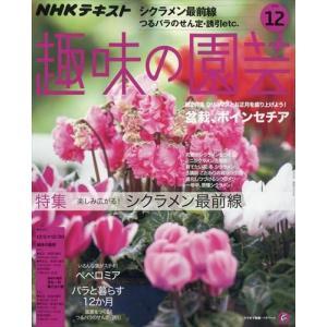 NHK 趣味の園芸 2018年 12月号 honyaclubbook