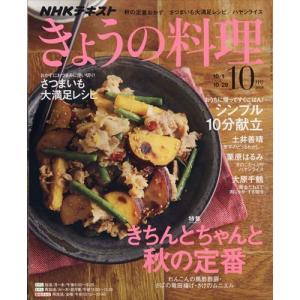 NHK きょうの料理 2018年 10月号|honyaclubbook